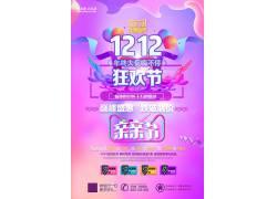 双十二狂欢节电商促销抢购活动海报