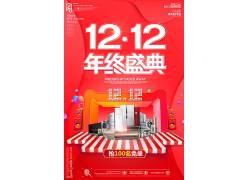 红色背景双十二家电促销海报设计