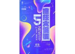 炫彩紫色双十一购物大促销海报设计