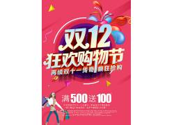 粉色背景双十二购物狂欢节促销海报设计