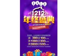 紫色背景年终盛典双十二促销海报设计