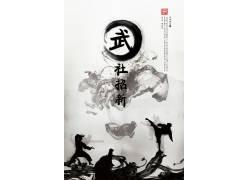 中国风武社招新海报