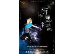 创意时尚街舞社团纳新海报
