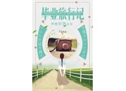 小清新创意手绘旅游海报
