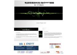 电波背景科技医学医疗ppt