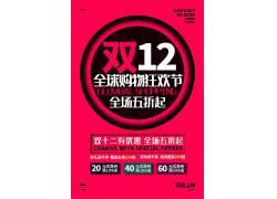 双 12.12全球购物狂欢节全场五折 广告 海报