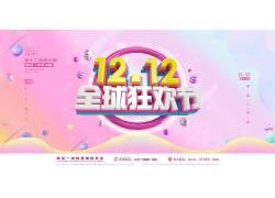 时尚双十二全球狂欢节海报