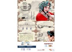 中国戏曲京剧主题的中国风幻灯片模板图片