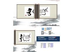 中国水墨山水画背景的动态卷轴ppt动画图片