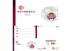 中国脸谱背景ppt模板图片