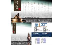 书法青铜器背景的古典中国风PPT模板图片
