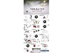 动态中国风创业计划书ppt模板图片
