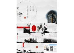 动态水墨中国风ppt模板图片