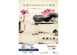 动态水墨荷花背景的古典中国风ppt模板图片