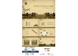 古典怀旧的竹子池塘背景中国风ppt模板图片