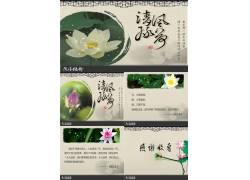古典莲花背景中国风ppt模板图片