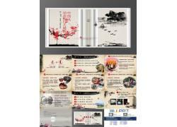 地图中国风ppt模板图片