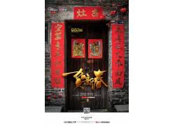 鼠年贺新春喜庆海报 鼠年广告设计模板
