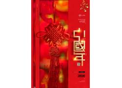 鼠年中国结海报 鼠年广告设计模板
