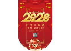 创意卡通开年大促销鼠年春节海报 鼠年广告设计模板
