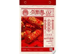鼠年贺新春年货大促销海报 鼠年广告设计模板
