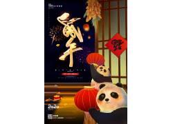 鼠年熊猫迎新年灯笼喜庆海报 鼠年广告设计模板