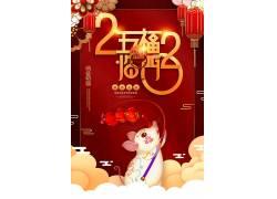 新年五福临门海报展板