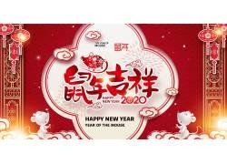 新年鼠年吉祥海报展板