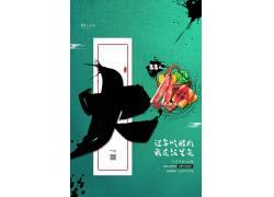 食品年货节活动海报图片
