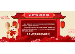 红色大气春节放假通知展板