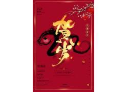 红色中国风2020元旦快乐喜庆元旦海报