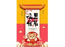 鼠年元旦佳节喜庆海报