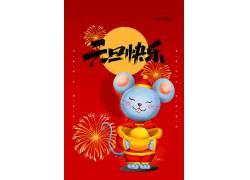 手绘老鼠元旦快乐红色喜庆海报