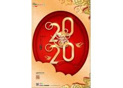 鼠年元旦迎新年红色喜庆海报
