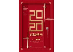2020元旦快乐红色背景创意海报