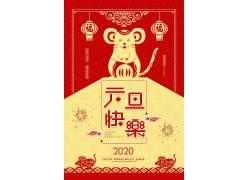 剪纸老鼠2020元旦快乐创意海报