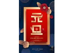 品质高端剪纸风格中国风元旦宣传海报