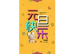 黄色简约元旦快乐创意海报