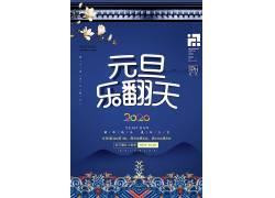 中国风元旦乐翻天创意海报设计