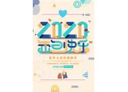 2020元旦快乐节日宣传海报