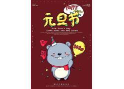 可爱老鼠红色背景元旦节日海报