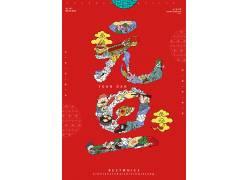 手绘卡通2020元旦节日海报