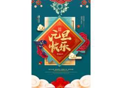 品质高端中国风元旦宣传海报