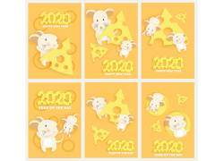 2020鼠钱年鼠年元素 鼠年素材 (14)