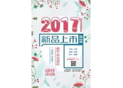 新品上市冬季促销海报 (100)