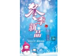冬季新品上市促销海报 (103)