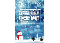 冬季钜惠促销海报 (11)