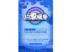 冬季大放价促销海报 (15)