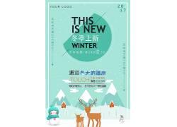 冬季上新促销海报 (22)