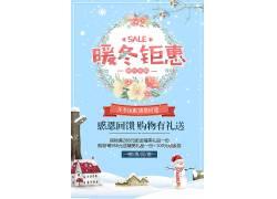 冬季促销活动海报 (25)图片